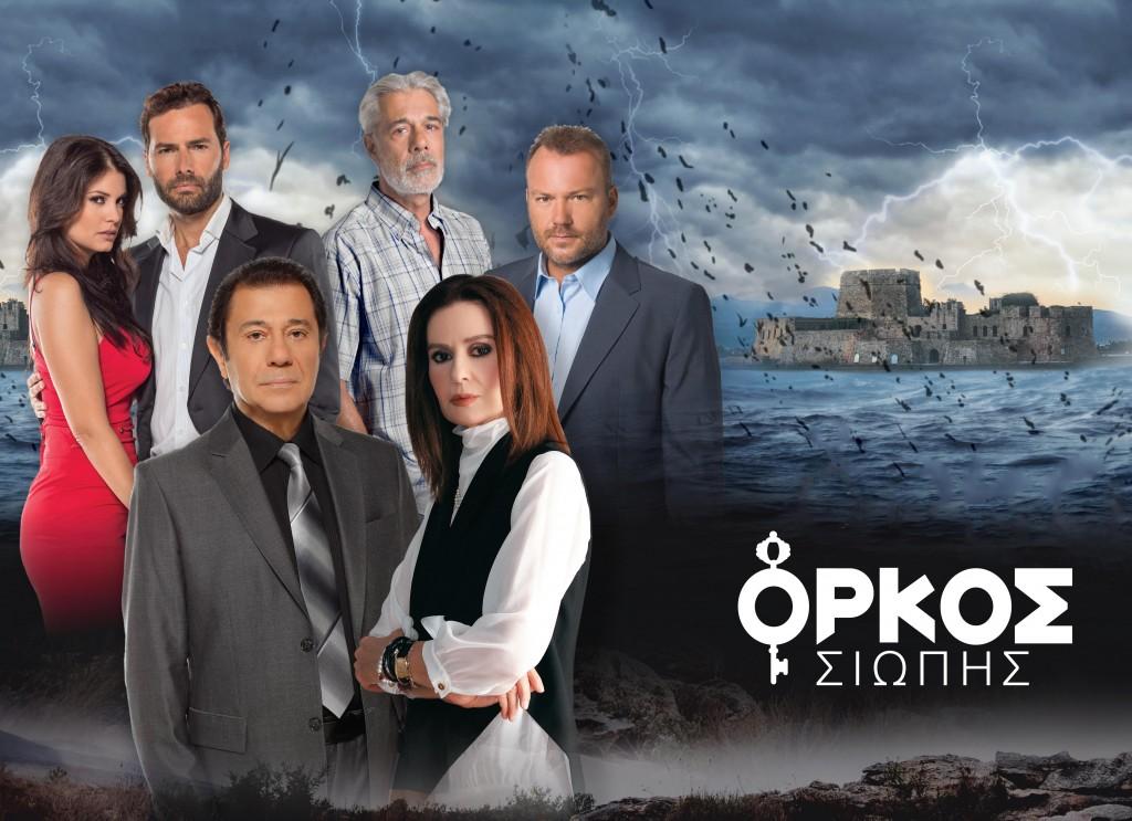 ORKOS SIOPIS